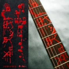 Sticker guitare touche lignes sanglantes
