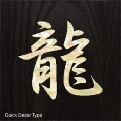 Grand sticker guitare kanji ryu dragon